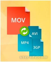 Чем открыть файл MOV конвертировать