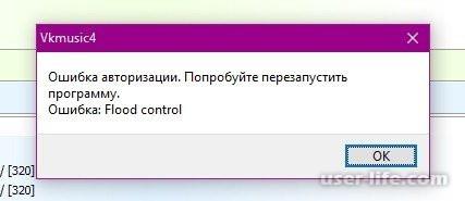 Flood Control Вконтакте как убрать