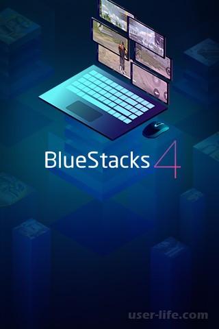 Bluestacks синхронизация ошибка невозможно ваши данные