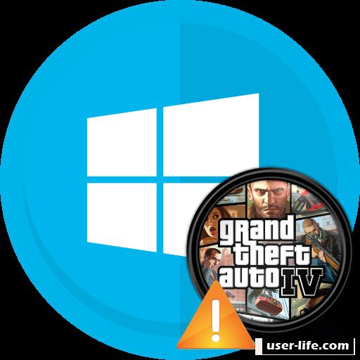 Не запускается GTA 4 на Windows 7 10 ошибка проблемы установка