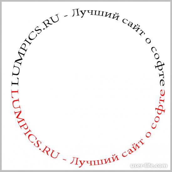 Как написать текст по кругу в Фотошопе