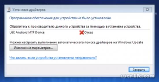 USB устройство MTP отказ Windows 7