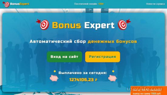 Автоматический сбор денежных бонусов: отзывы Бонус эксперт Bonus magnet программы Webmoney взять бесплатно