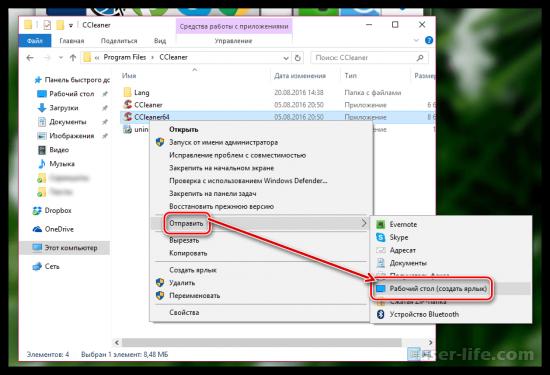 CCleaner не может работать в ОС Windows