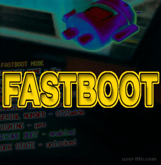 Fastboot что это такое на Андроид: как установить зайти выйти включить отключить убрать прошить скачать