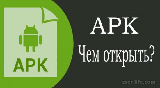 Чем открыть apk файл на компьютере