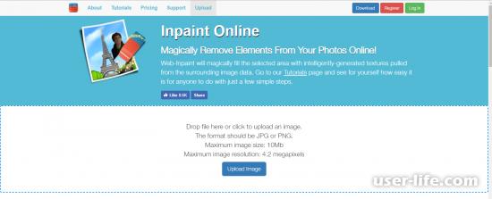 Убрать текст с фото онлайн