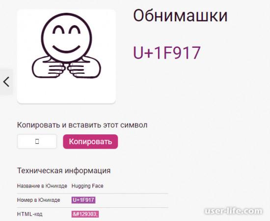 Как вставить смайлик в Инстаграм с компьютера