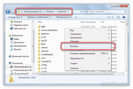 Файл hal dll отсутствует или поврежден Windows (root system 32 ошибка не удается запустить как исправить)