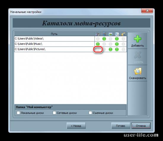 Как настроить DLNA сервер Windows 7
