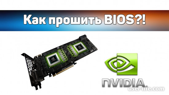 Как обновить Биос видеокарты Nvidia