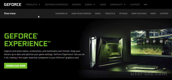 Geforce Experience не видит игру
