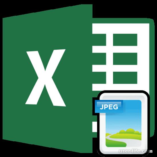 Как вставить изображение в Excel