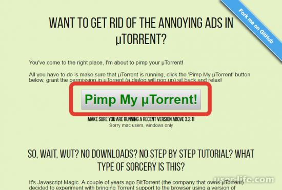 Pimp My uTorrent как пользоваться скачать
