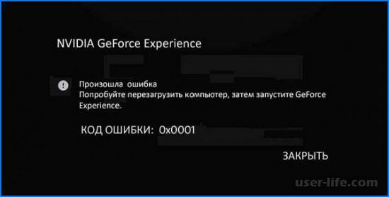 Nvidia Geforce Experience код ошибки 0x0001 как исправить