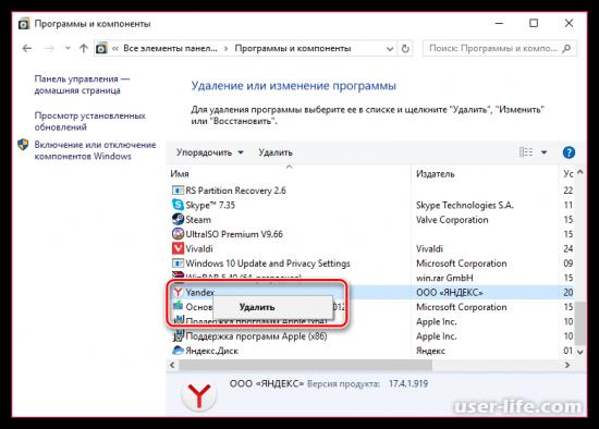Как переустановить Яндекс Браузер и сохранить закладки и пароли