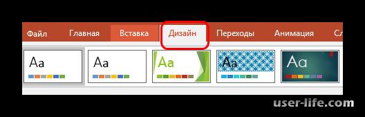 Как изменить размер слайда в PowerPoint