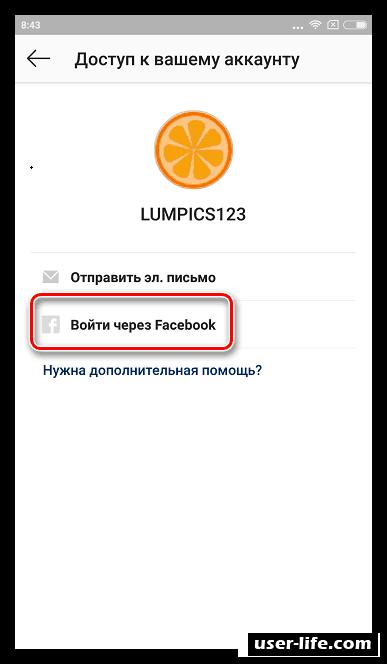 Как восстановить аккаунт в Инстаграме страницу профиль