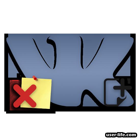Заметки Вконтакте как найти удалить