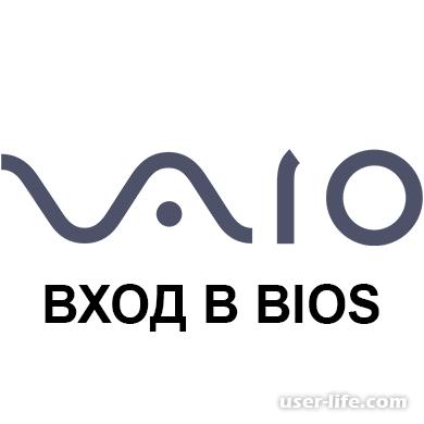 Sony vaio как зайти в Биос