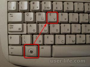 Как открыть проводник в Windows 7 10