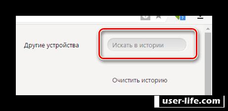 Как посмотреть историю в Вконтакте