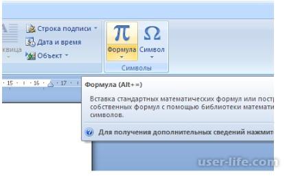 Редактор формул Microsoft equation скачать для Word бесплатно