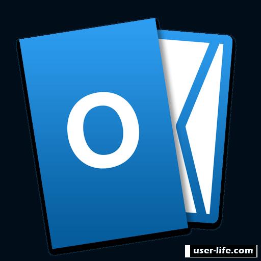Как запустить Outlook в безопасном режиме