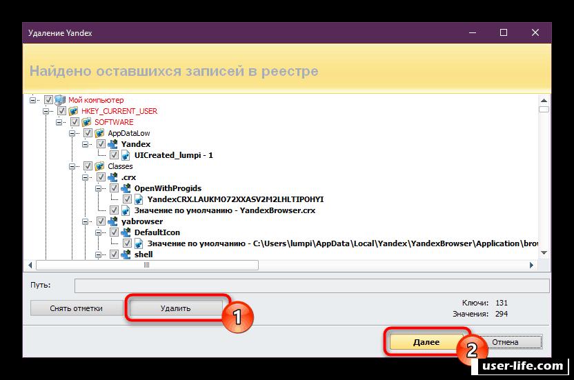 Как удалить тор браузер с компьютера полностью как запустить 2 тора браузера hyrda вход