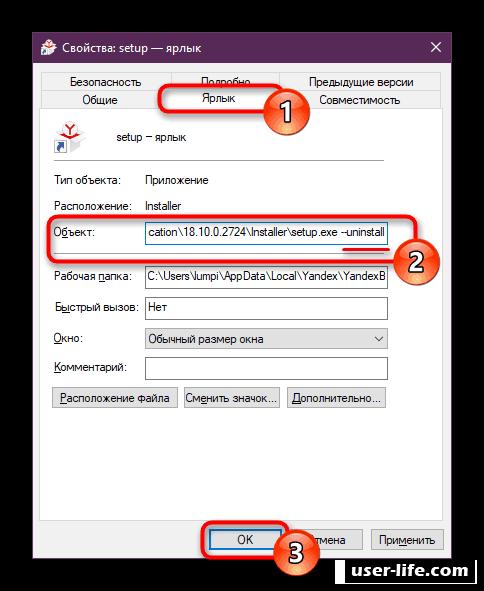 Как удалить Яндекс браузер с компьютера полностью Windows 7 10