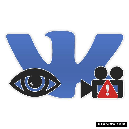 Как посмотреть заблокированное видео в Вк (закрытое скрытое)