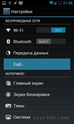Приложение не установлено Андроид что делать