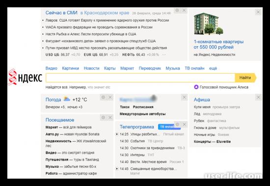 Настройка виджетов главной страницы Яндекса