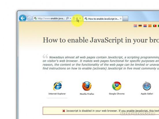 Как включить JavaScript в Internet Explorer