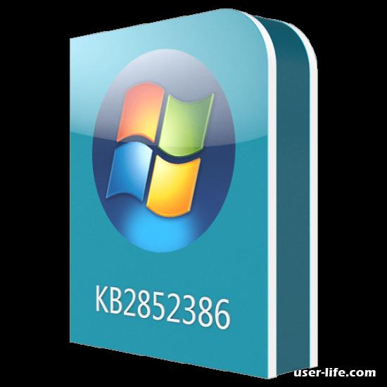 Обновление KB2852386 скачать Windows 7 x64