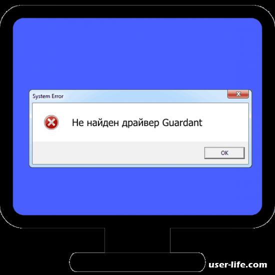 Не найден драйвер Guardant скачать