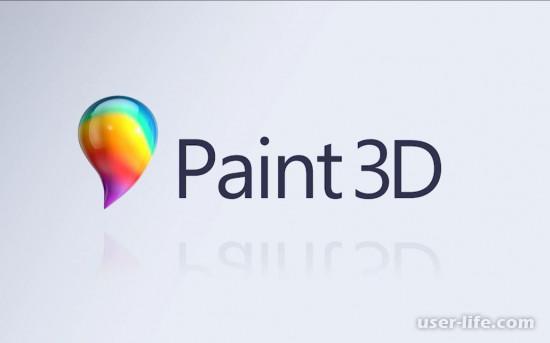 Paint 3d как пользоваться скачать
