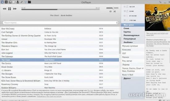 Как слушать музыку со страницы ВКонтакте не заходя в него
