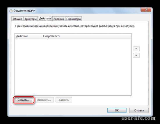 Планировщик заданий Windows 7