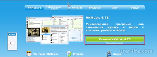 VKMusic Citynov как пользоваться скачать бесплатно