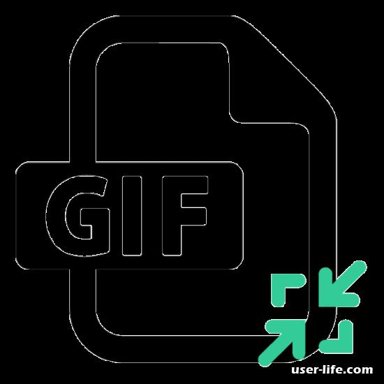 Сжать Гиф онлайн уменьшить размер вес без потери качества