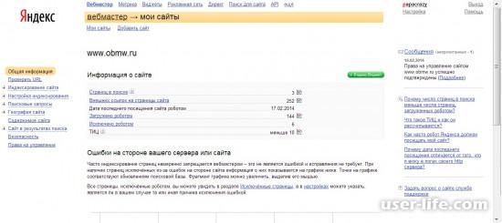 Как проиндексировать сайт добавить в поисковики Гугл Яндекс Mail (проверить индексацию страниц)