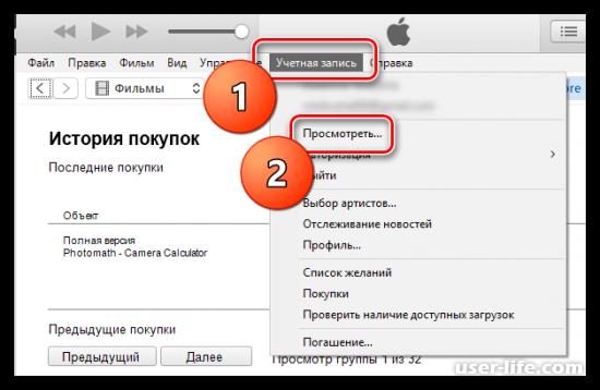 Как отменить покупку в iTunes вернуть деньги