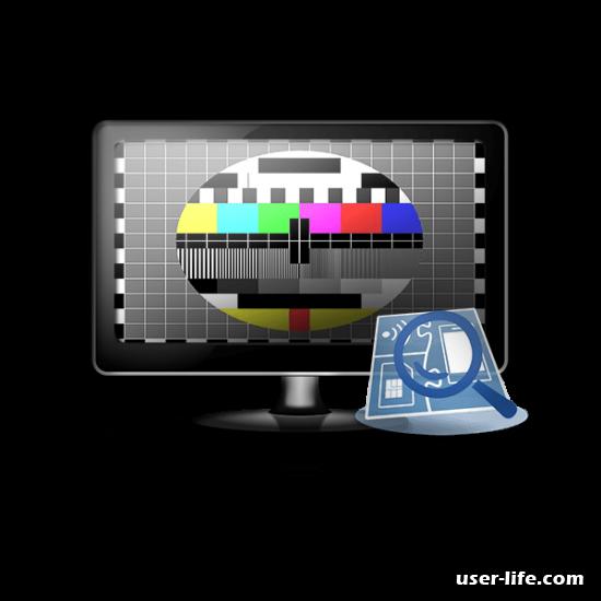 Программы для проверки монитора
