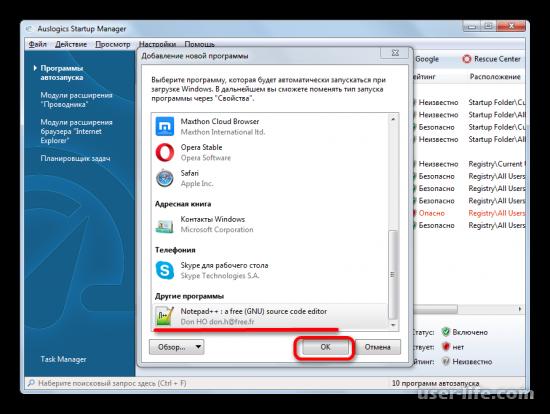 Как добавить программу в автозагрузку (настроить автозапуск Windows 7 10)