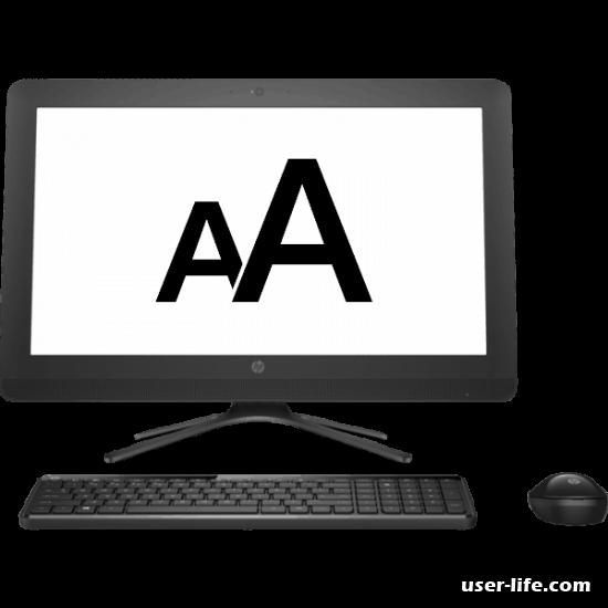 Как увеличить размер шрифта на экране компьютера клавиатуре (буквы на мониторе)