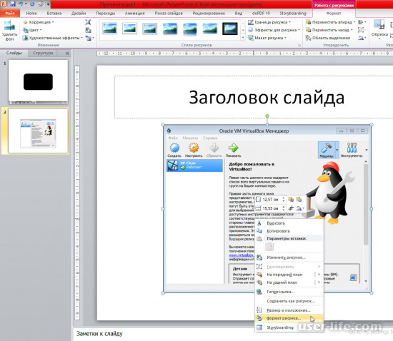 Как сжать презентацию PowerPoint (уменьшить размер)