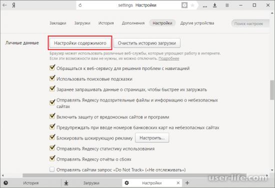 Яндекс браузер как пользоваться скачать установить настроить (включить отключить убрать удалить)