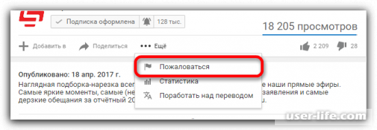 Что значит кинуть страйк на канал Ютуба