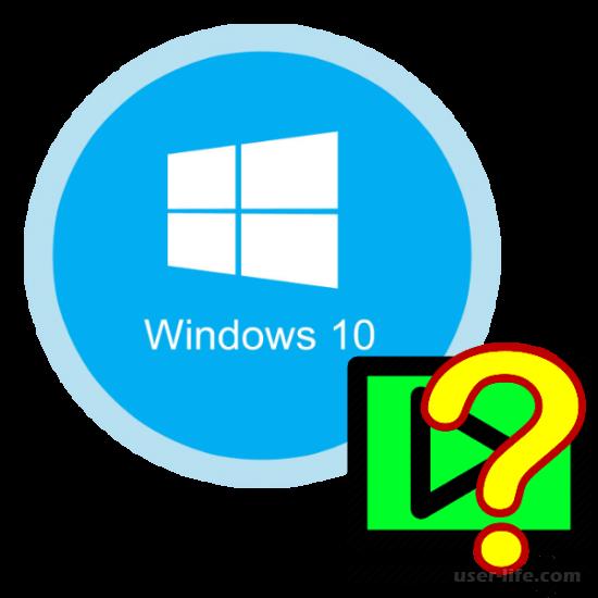Зелёный экран при просмотре видео Windows 7 8 10